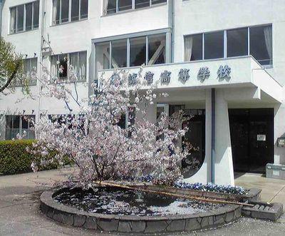 誠信高等学校
