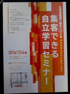 P2016_1108_104345.JPG