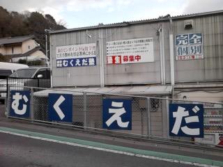 mukueda2.JPG
